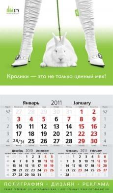 календарь СИТИ