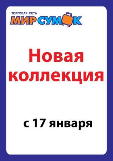 "Плакат ""Мир сумок"""