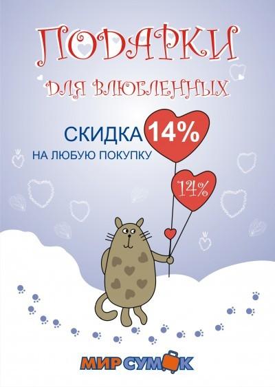 Плакат А3 к 14 февраля