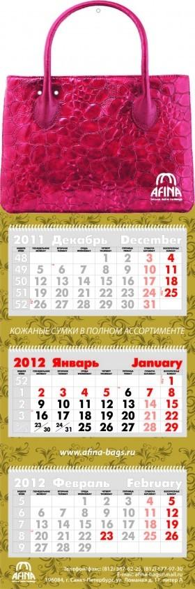 Календарь «Трио» за 10 дней