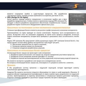 Страница каталога IFSS