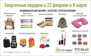 Подарки и сувениры к 23 февраля и 8 марта.