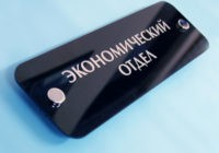 Акриловое орстекло 3 мм, буквы из серебряной пленки